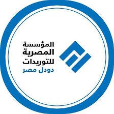 المؤسسة المصرية للتوريدات العمومية