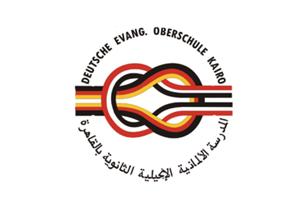 لمدرسة الألمانية الإنجيلية الثانوية بالقاهرة